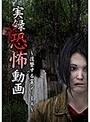 実録恐怖動画 復讐する霊シリーズ