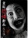 実録恐怖動画 ~怨念編~