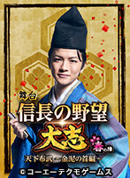 舞台「信長の野望・大志 -春の陣- 天下布武 ~金泥の首編~」SIDE浅井