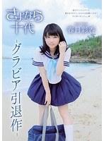 【春日彩香動画】さよなら十代-春日彩香