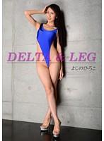 DELTA & LEG vol.01 よしのひろこ(動画)