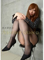 Another Queen vol.09 黒木茉莉花
