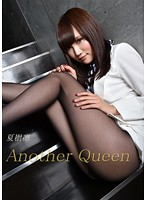 Another Queen vol.26 夏樹凛