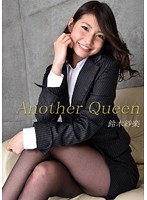 Another Queen vol.28 鈴木紗楽