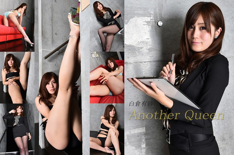 Another Queen vol.31 白倉有紗