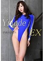 【宇田川ひとみ FC2】Ymode-EX-vol.01-宇田川ひとみ-セクシー