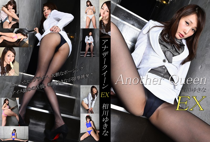 vol.03 Another Queen EX 相川ゆきな