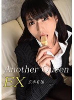 vol.05 Another Queen EX 京本有加