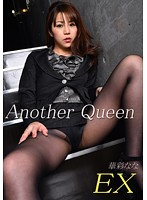 Another Queen EX vol.11 華彩なな
