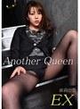 vol.11 Another Queen EX 華彩なな