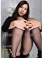 【あかね澪動画】Another-Queen-EX-vol.12-あかね澪