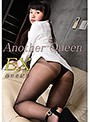 vol.13 Another Queen EX 藤原亜紀乃