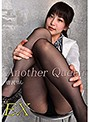 vol.15 Another Queen EX 唐沢りん