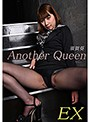 vol.16 Another Queen EX 鬆郁ウ�闡オ