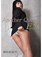 【藤原亜紀乃動画】vol.22-Another-Queen-EX-藤原亜紀乃
