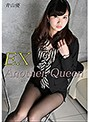 vol.24 Another Queen EX 青山優