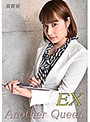 vol.27 Another Queen EX 鬆郁ウ�闡オ