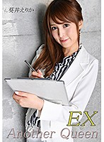 vol.29 Another Queen EX 葵井えりか