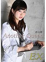 【青山優動画】vol.33-Another-Queen-EX-青山優