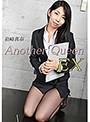 vol.38 Another Queen EX 岩崎真奈