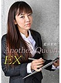 vol.39 Another Queen EX 藍田未央