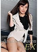 【小松りな動画】vol.40-Another-Queen-EX-小松りな