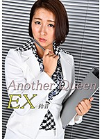 vol.44 Another Queen EX 鈴音 青井鈴音