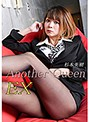 vol.46 Another Queen EX 杉本美樹