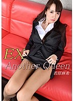 vol.47 Another Queen EX 若原麻希