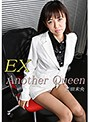 vol.50 Another Queen EX 藍田未央