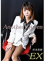 vol.56 Another Queen EX 杉本美樹