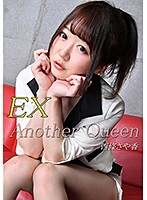 vol.57 Another Queen EX 西條さや香