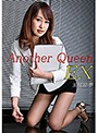 vol.60 Another Queen EX 玉城絵夢
