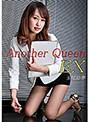 vol.60 Another Queen EX 玉城絵夢
