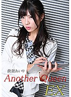vol.71 Another Queen EX 敦賀あいり