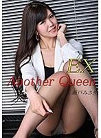 【瀬戸みさき動画】vol.72-Another-Queen-EX-瀬戸みさき