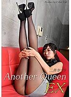 【二井カオリ動画】vol.73-Another-Queen-EX-二井カオリ