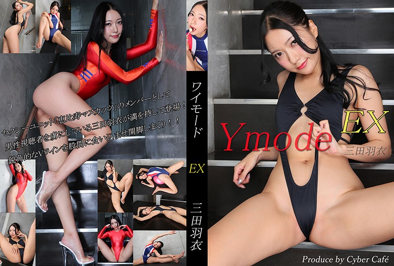 vol.27 Ymode EX 三田羽衣