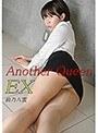 vol.101 Another Queen EX 鈴野八雲