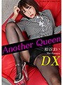 Another Queen DX vol.07 邊戊ーキ縺セ縺�