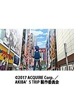 第1話 AKIBA'S TRIP (無料)