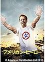アメリカン・ヒーロー(字幕版)