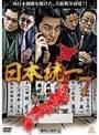 7 日本統一
