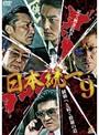 9 日本統一