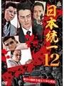 12 日本統一