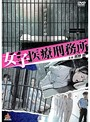 女子医療刑務所