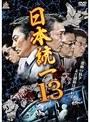 13 日本統一