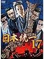 17 日本統一