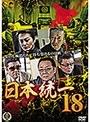 18 日本統一