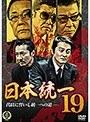 19 日本統一